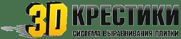 СВП logo ( СИСТЕМА ВЫРАВНИВАНИЯ ПЛИТКИ) 3D KRESTIKI